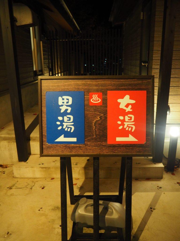 a traditional onsen in Wakayama Japan